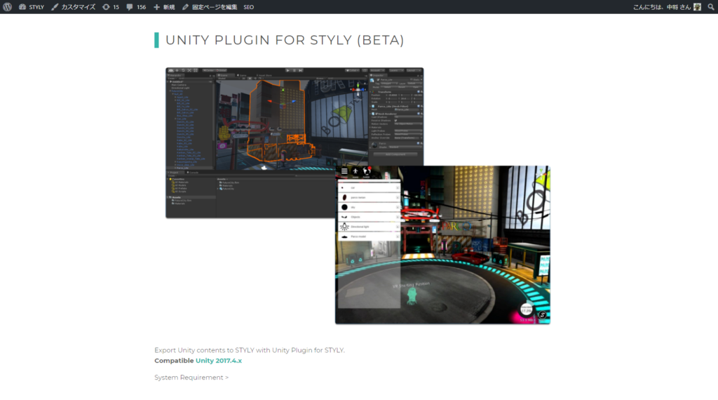 How to upload assets from Unity to STYLY | STYLY