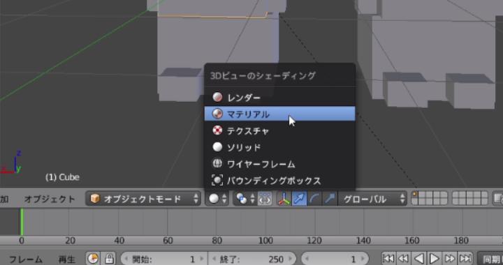 3Dビューのシェーディングをソリッドからマテリアルに変更する