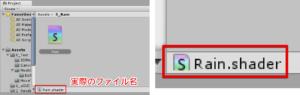 シェーダーファイルの名前の確認