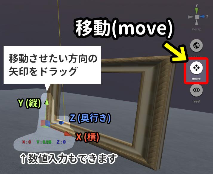 移動(move)の操作方法