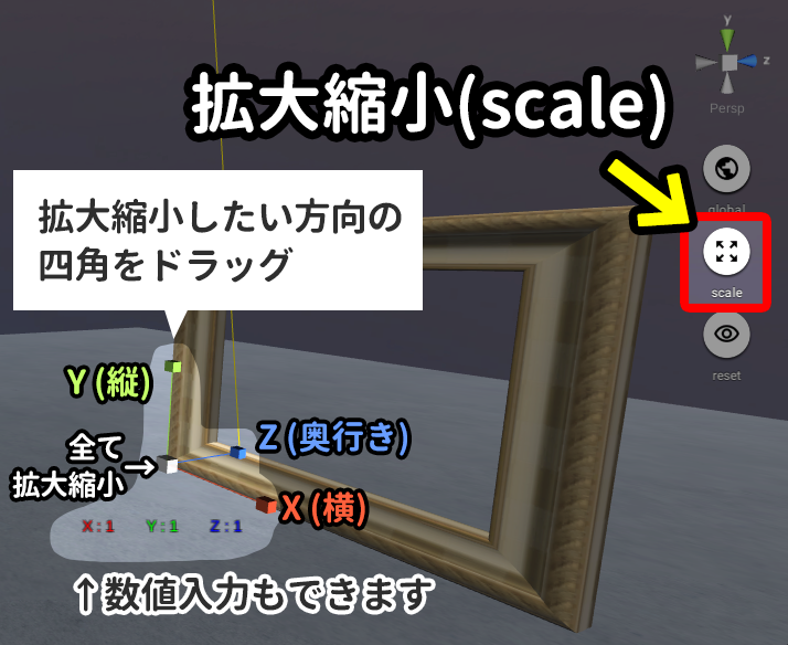 拡大縮小(scale)の操作方法