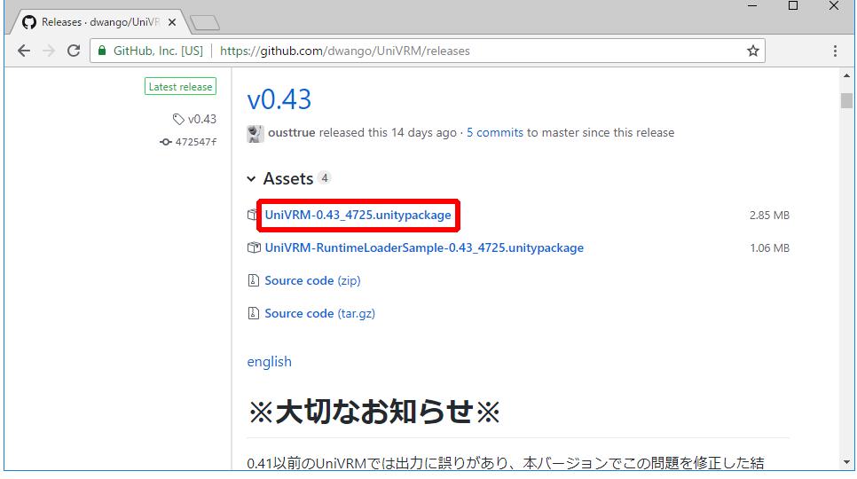Downloading UniVRM