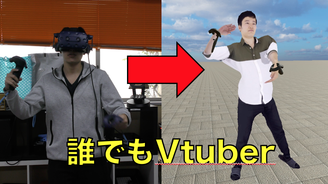 Trying out the STYLY VTuber function