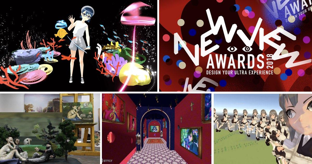 ファッション/カルチャー/アート分野のVRコンテンツを募るグローバルアワード「NEWVIEW AWARDS 2018」 賞金20,000USDのグランプリは、バーチャルYouTuberえもこのVR個展