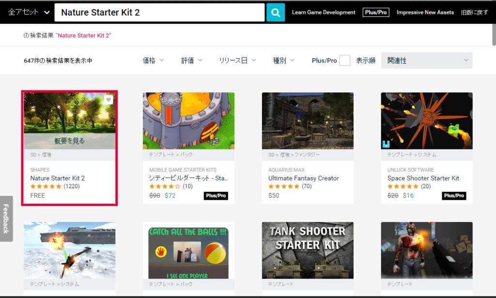 Unity画面 Asset store 検索結果