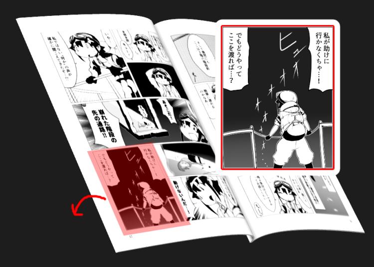 「めくり」の一例。赤で表示したコマで、まだ見えない次のコマへの期待を煽る。