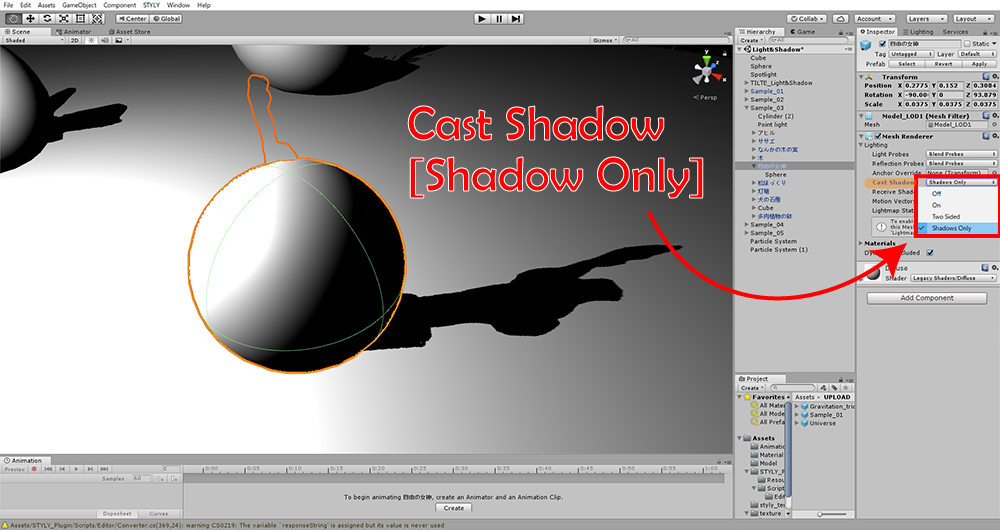 影用オブジェクトのCast ShadowをShadow Onlyにする