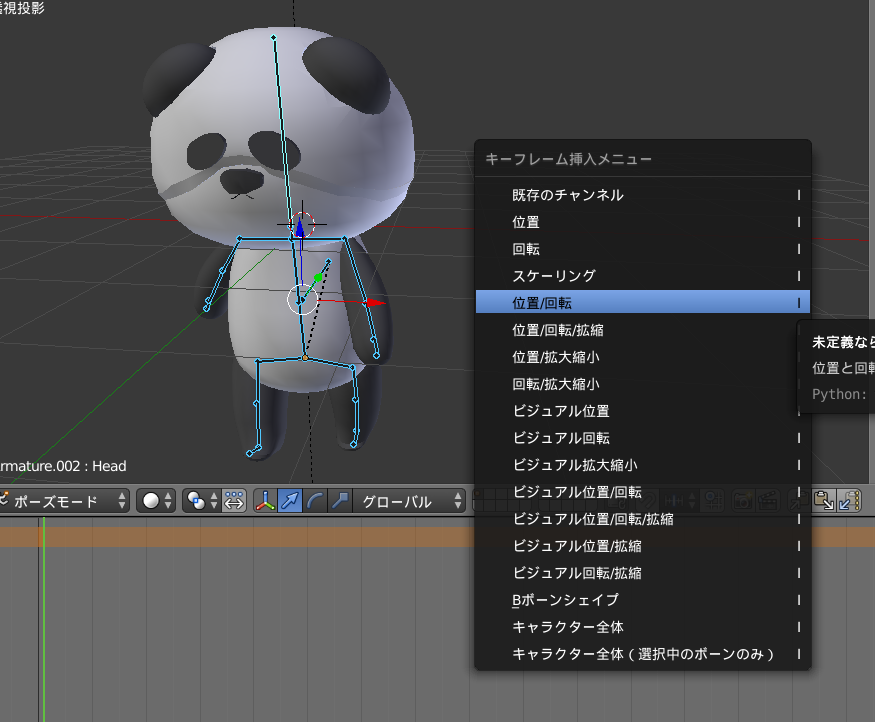 An Introduction to Blender – Let's start modelling ~ Part 6 Animation