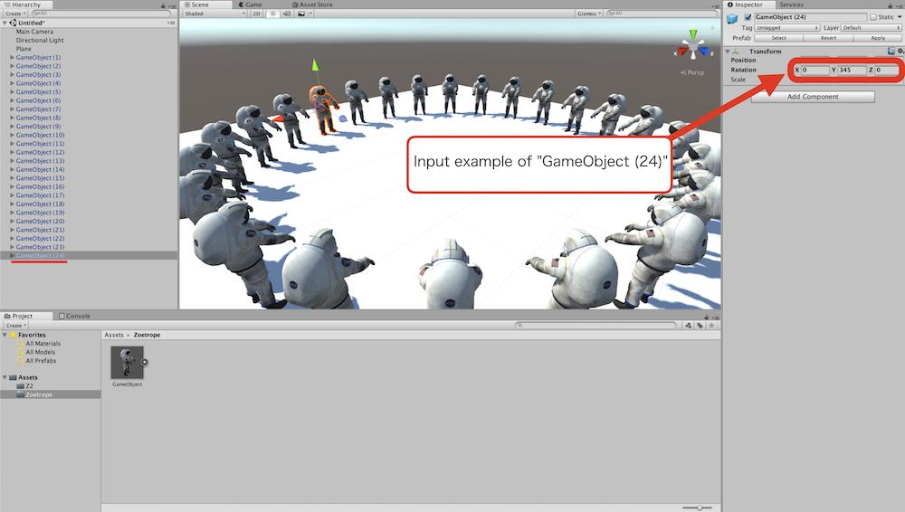 それぞれの「GameObject」-「Rotation」- Y に入力