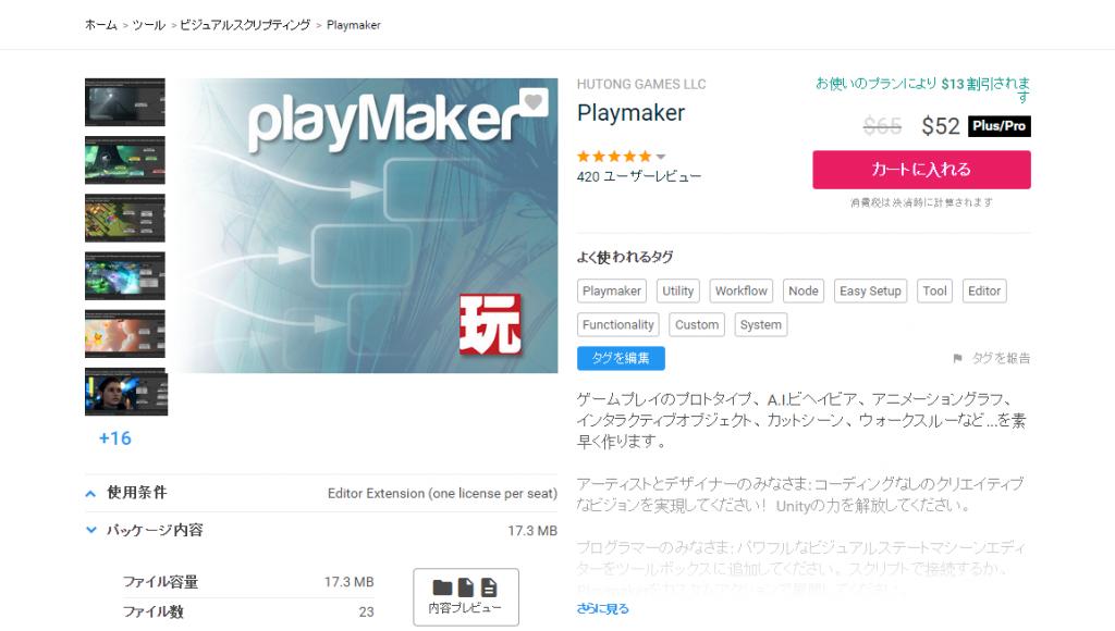 Playmaker購入画面