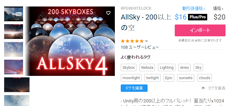 skyboxのアセット