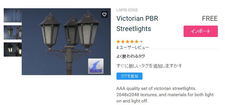 街灯の3Dモデル