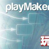 【Unity入門】Playmakerを使った初めてのゲーム作り 概要とインストール