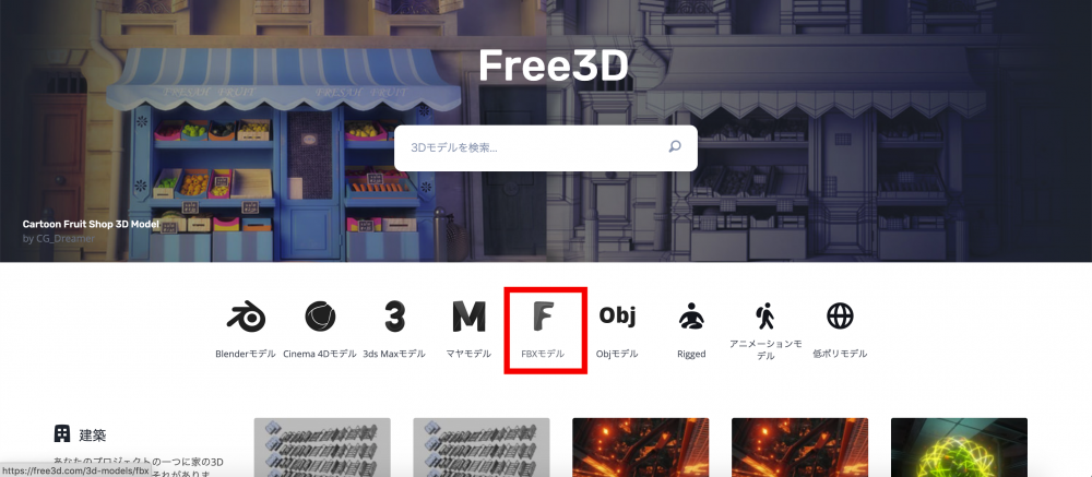 Introduction to Free3D, a free 3D model website   STYLY