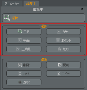 Selection functions are grouped in the Selection palette.