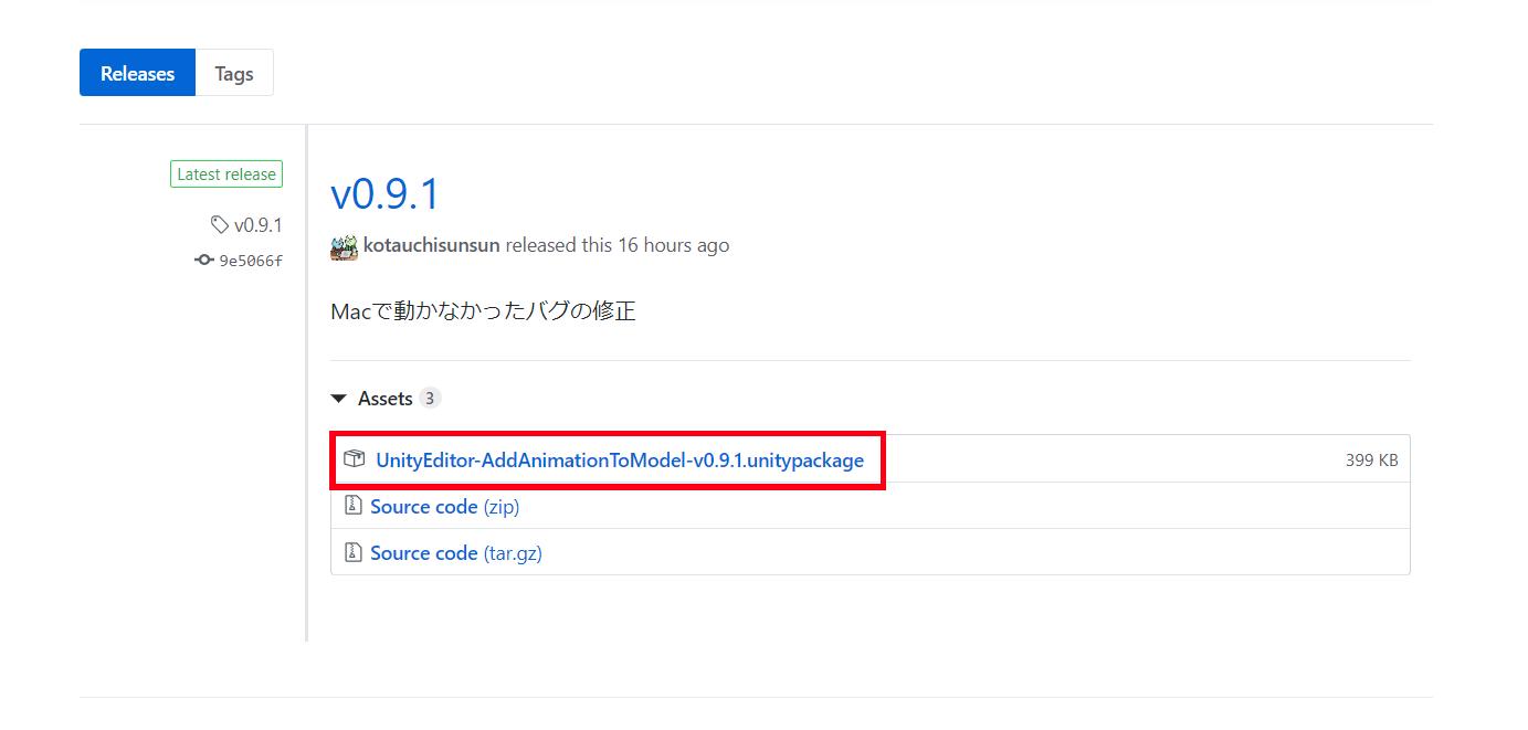 UnityEditor-AddAnimationToModel-v0.9.1.unitypackage ダウンロード画面