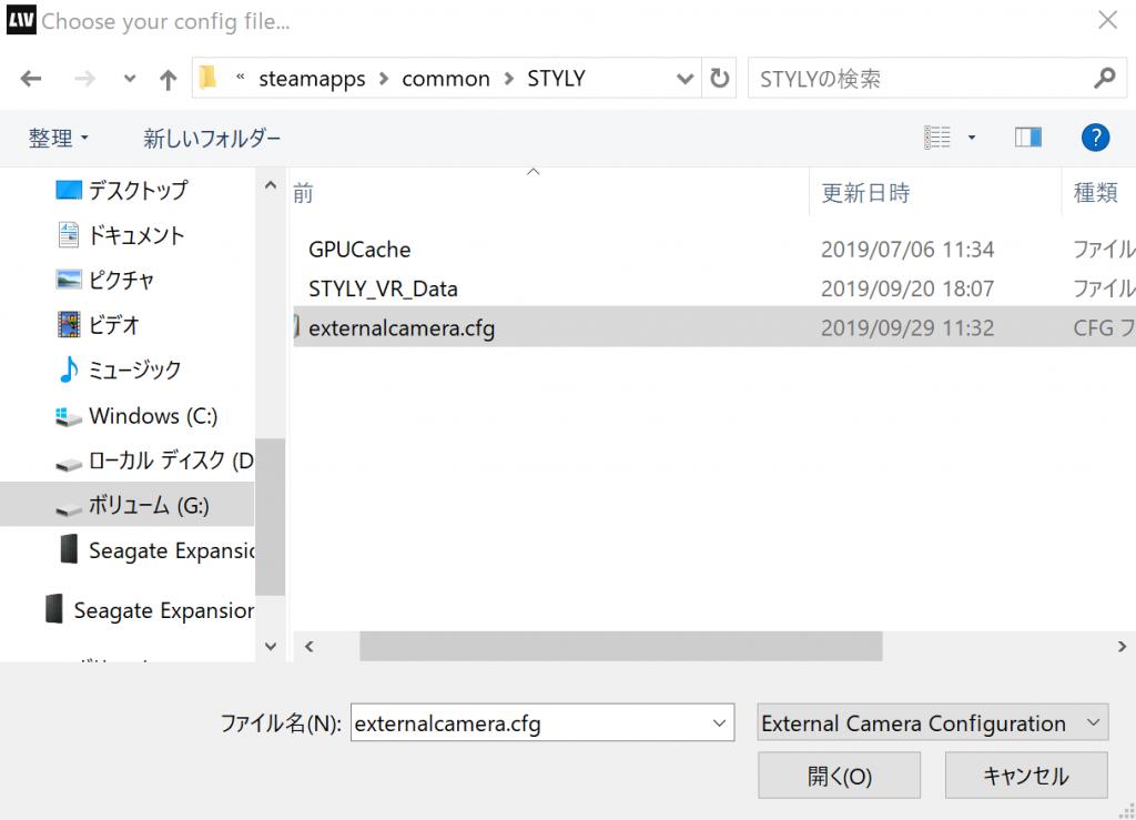 VMCで出力したファイルを選ぶ