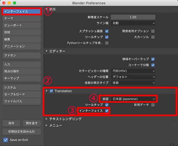 Blender2.8の日本語設定