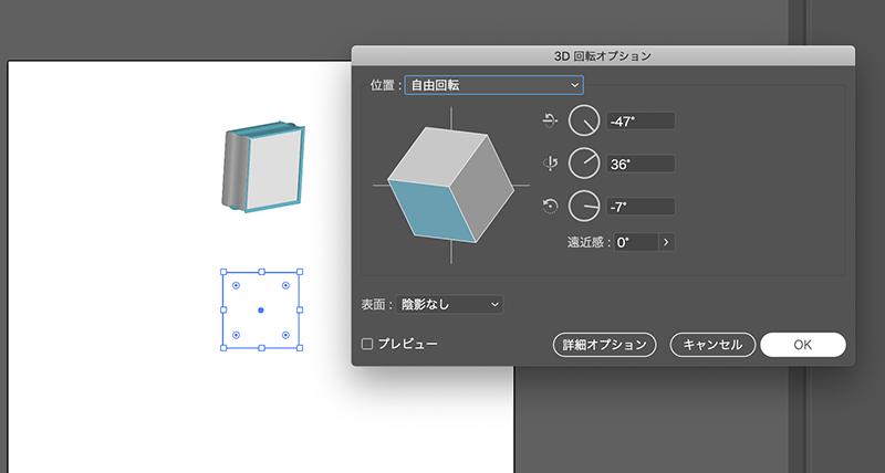 3D回転オプション