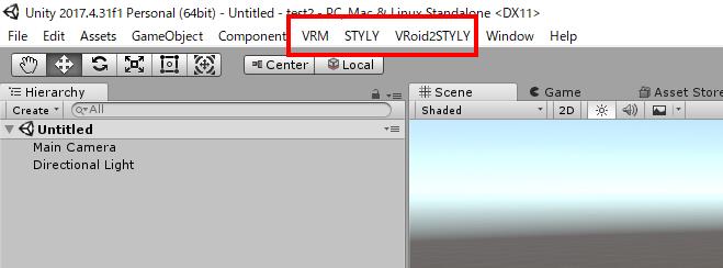 Unity画面上側のメニューバー