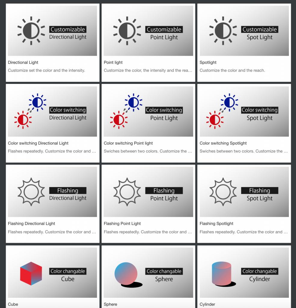 lightや色付き3Dオブジェクトのアセット一覧