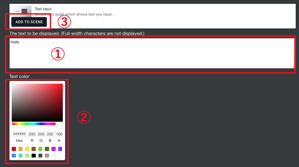 Text inputの手順
