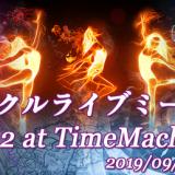 【発表スライドまとめ】パーティクルライブ ミートアップ vol.2 at TIMEMACHINE