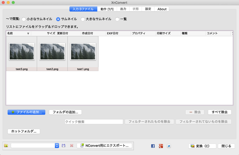 ファイルが追加される