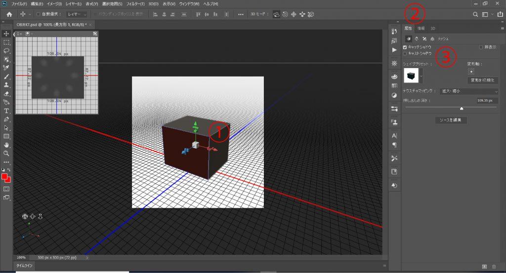 3Dモデルを選択