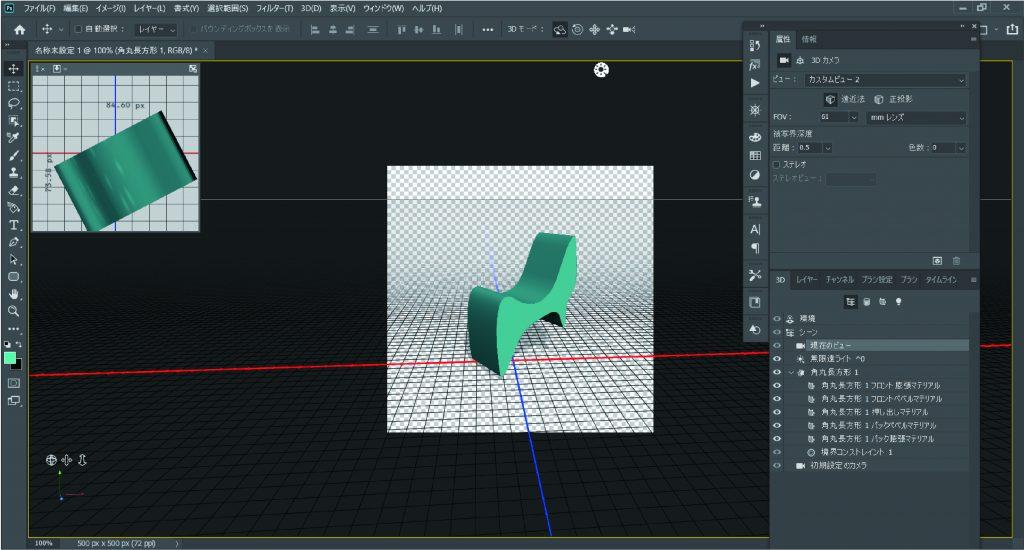 Photoshopで3Dモデルを用意