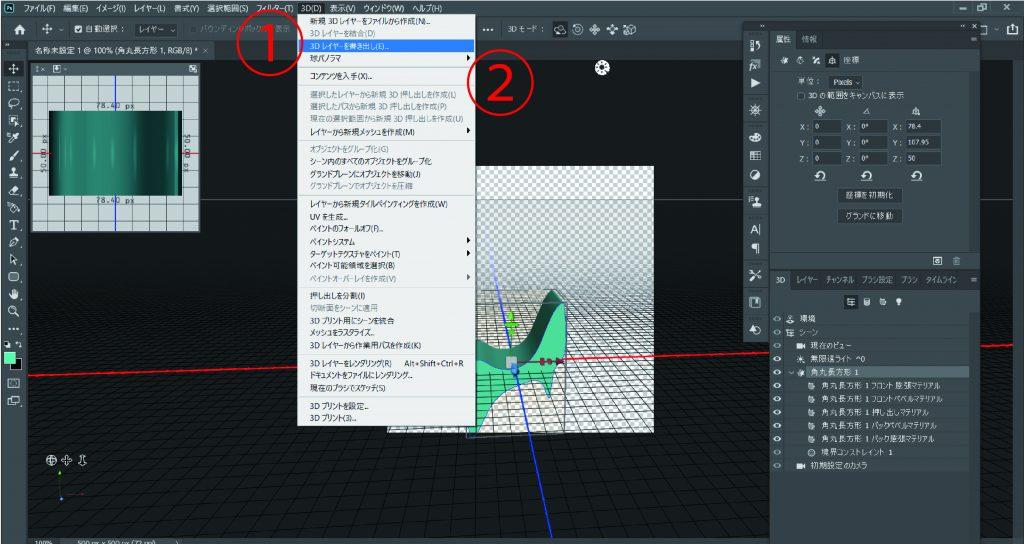 3Dモデルの書き出し