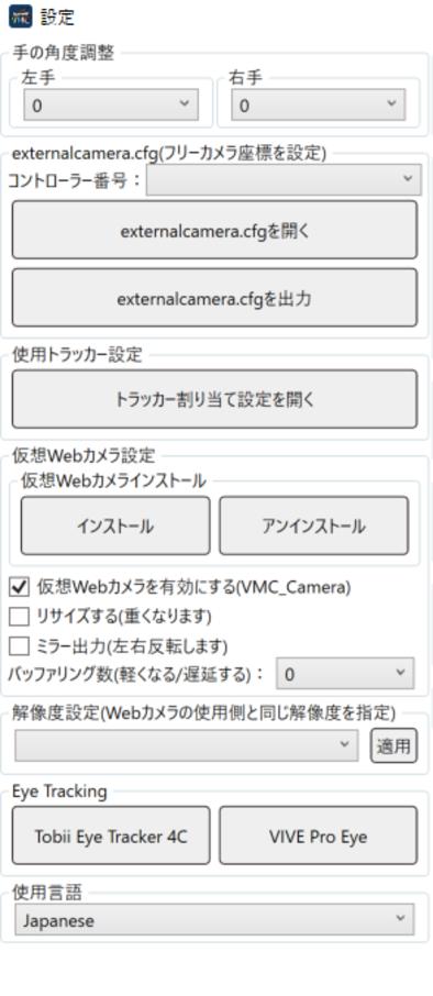 仮想Webカメラをオンにする