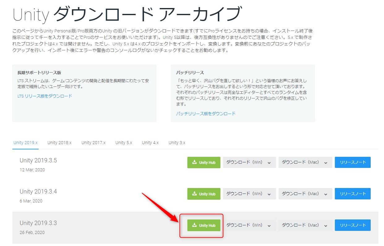 UnityアーカイブページからUnity Hubボタンをクリック