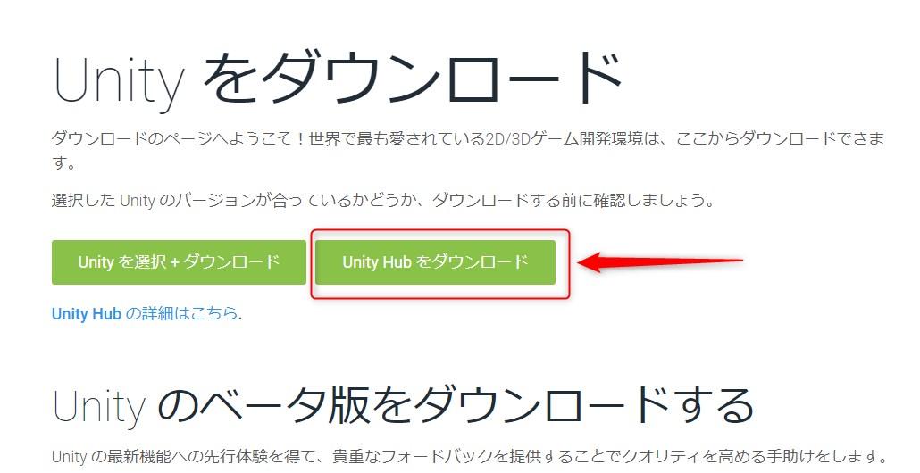 Unity Hubをダウンロード