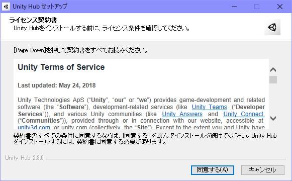 Unity Hubインストール1