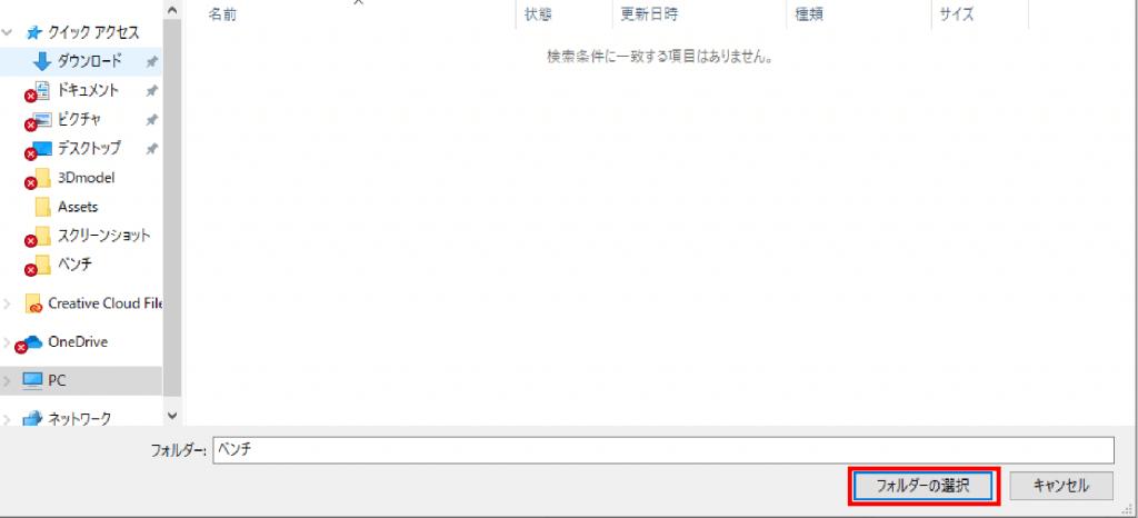 Click Select Folder