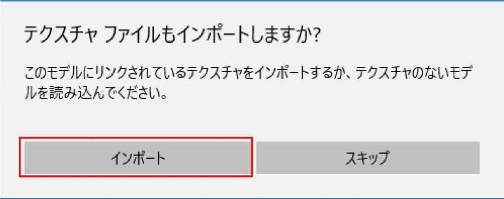 Select Import