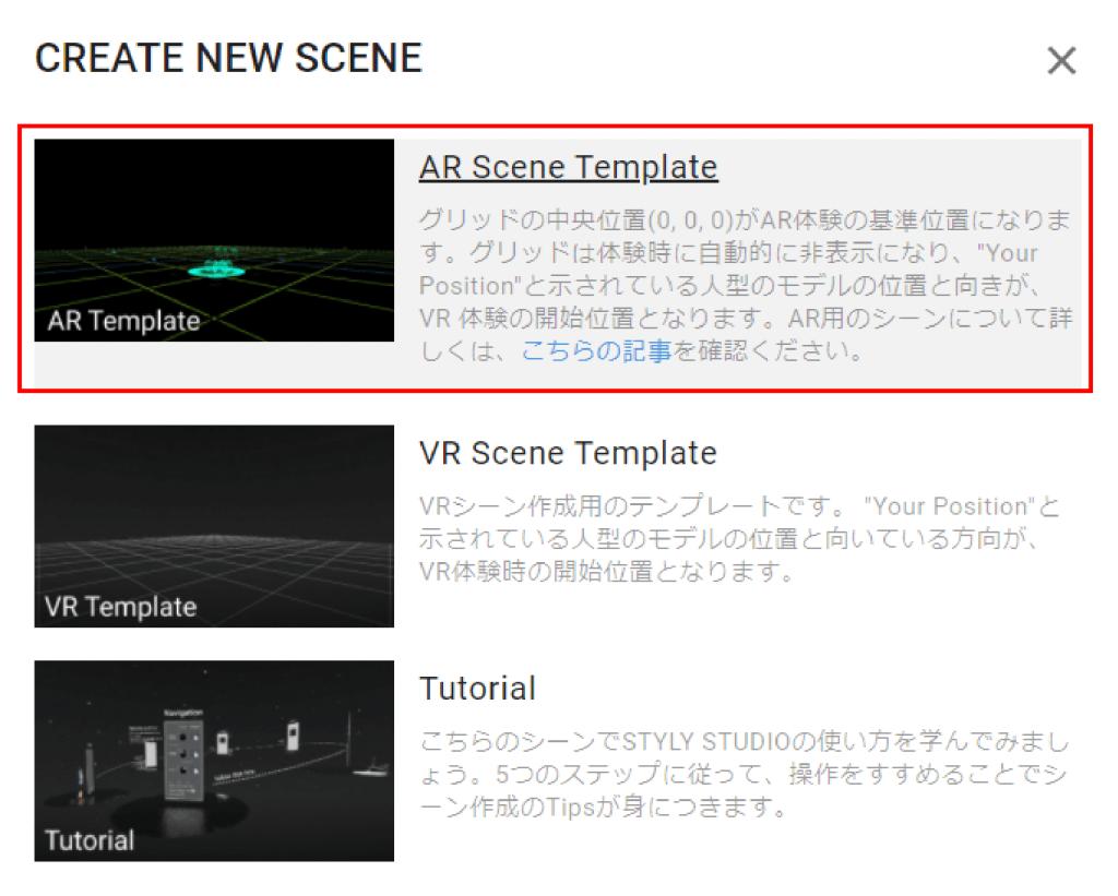 Select AR Scene Template