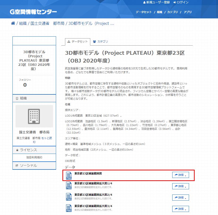 データ > 東京都23区構築範囲図をクリック