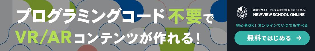 newbview banner
