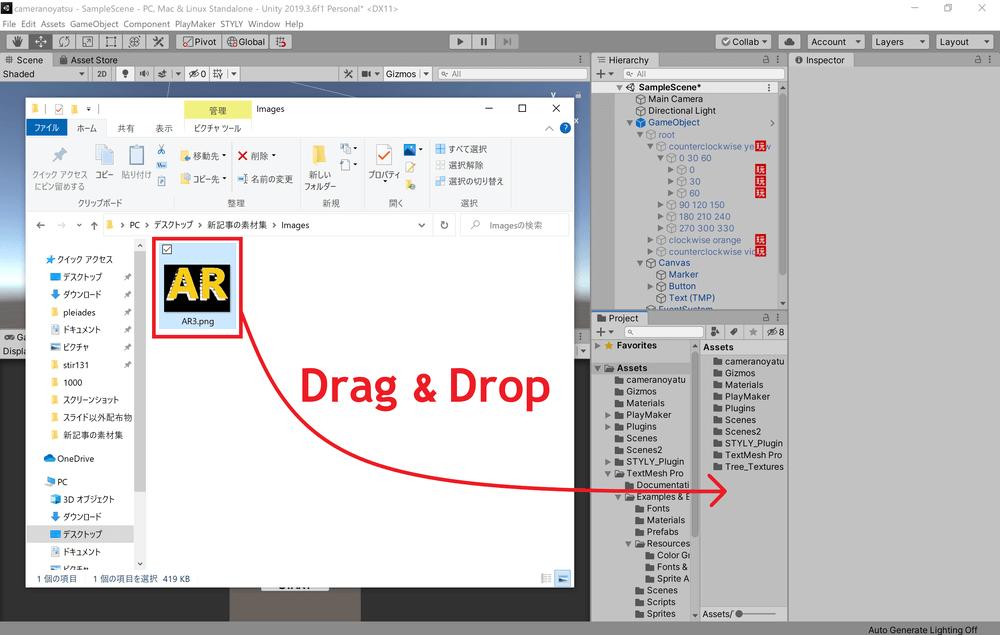 画像をProjectウィンドウの右枠内にドラッグ&ドロップ