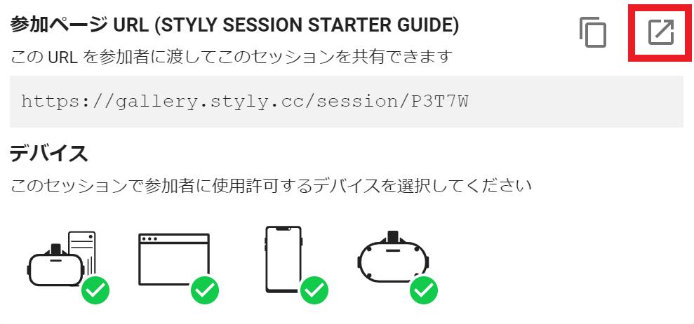 参加ページを開くアイコンをクリック